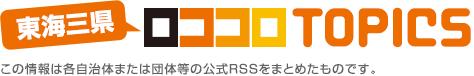 東海三県 ロココロTOPICS