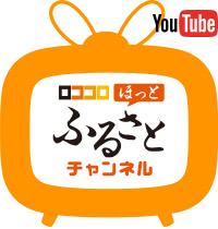 ロココロほっとふるさとチャンネル YouTube